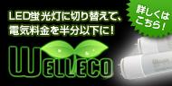 LED蛍光灯に切り替えて、電気料金を半分以下に!「WELLECO」