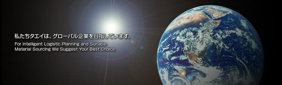株式会社 タエイジャパンは、グローバルな企業を目指します。